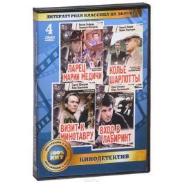 4в1 Литературная классика на экране (Кинодетектив): Ларец Марии Медичи / Колье Шарлотты / Визит к Минотавру / Вход в лабиринт (4 DVD)
