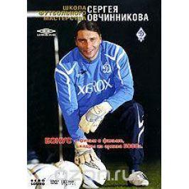 Школа футбольного мастерства Сергея Овчинникова