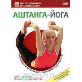 Аштанга-йога