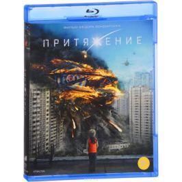 Притяжение (Blu-ray)