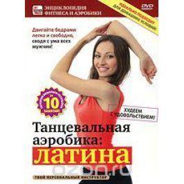 Танцевальная аэробика: Латина