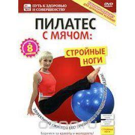 Пилатес с мячом: Стройные ноги Аэробика. Фитнес. Гимнастика