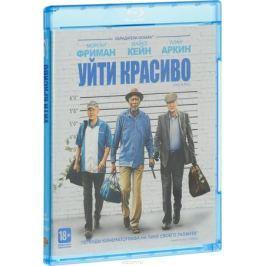 Уйти красиво (Blu-ray)