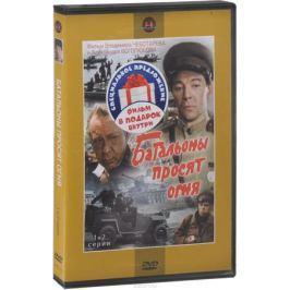 Сериальный хит: Батальоны просят огня. 1-4 серии (2 DVD)