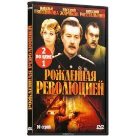 Кинодетектив: Рожденная революцией. 1-1 серии / Трактир на Пятницкой (2 DVD)