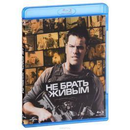 Не брать живым (Blu-ray)