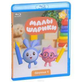 Малышарики: Сборник 1 (Blu-ray)