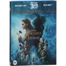 Красавица и чудовище 3D (Blu-ray)