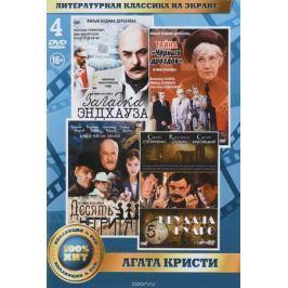 4в1 Литературная классика на экране (Агата Кристи): Загадка Эндхауза / Тайна