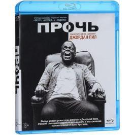 Прочь (Blu-ray)