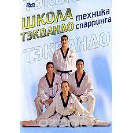 Школа тэквандо: Техника спарринга Восточные единоборства. Бокс. Борьба