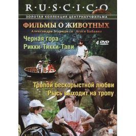 Фильмы о животных (4 DVD)
