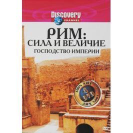 Discovery: Рим. Сила и величие: Господство Империи / Легионы завоевателей / Рождение империи / Культ порядка (4 DVD)