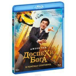Доспехи бога: В поисках сокровищ (Blu-ray)