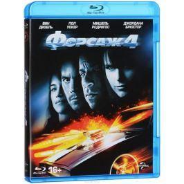Форсаж 4 (Blu-ray)