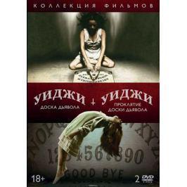 Уиджи: Проклятие доски Дьявола / Уиджи: Доска Дьявола (2 DVD)