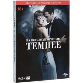 На пятьдесят оттенков темнее (Blu-ray)