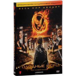 Голодные игры (2 DVD)