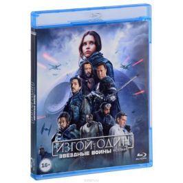 Изгой-один: Звездные войны. Истории (2 Blu-ray)