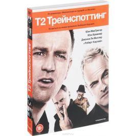 Т2 Трейнспоттинг