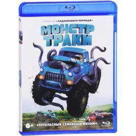 Монстр-траки (Blu-ray)