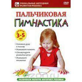 Пальчиковая гимнастика для детей от 3 до 5 лет Обучающие видеопрограммы