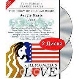 Tony Palmer: All You Need Is Love. Vol. 3: Jungle Music - Jazz (2 DVD) Люди искусства и шоу-бизнеса