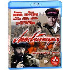Ликвидация: Серии 1-14 (Blu-ray)