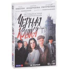 Черная кошка: Серии 1-16 (2 DVD)