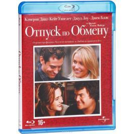 Отпуск по обмену (Blu-ray)