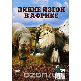 Animal Planet: Дикие изгои в Африке