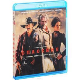 Спасение (Blu-ray)