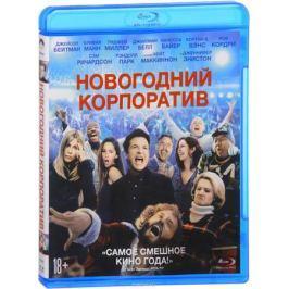 Новогодний корпоратив (Blu-ray)