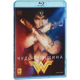 Чудо-женщина (Blu-ray)