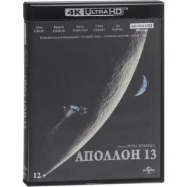 Аполлон 13 (4K UHD Blu-ray)