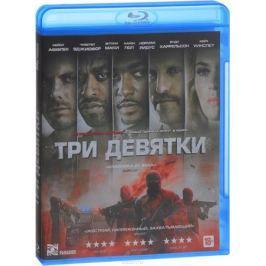 Три девятки (Blu-ray)