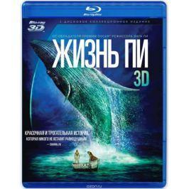 Жизнь Пи (3D+2D) (2 Blu-ray)