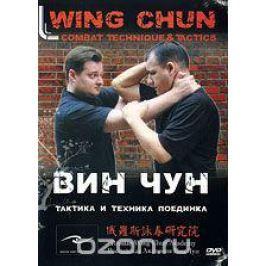 Вин Чун: тактика и техника ведения поединка Обучающие видеопрограммы