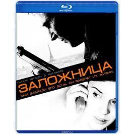 Заложница (Blu-ray)
