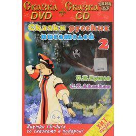 Сказки русских писателей 2. Сказка о царе Берендее (DVD+CD)