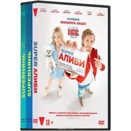 Коллекция фильмов Филиппа Лашо (3 DVD)