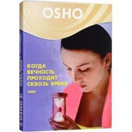 OSHO: Когда вечность проходит сквозь время