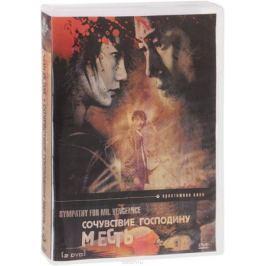 Сочувствие господину Месть (2 DVD)