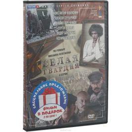 Белая Гвардия / Бег (2 DVD)