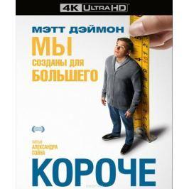 Короче (4K UHD Blu-ray)