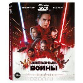 Звёздные войны: Последние джедаи (3D Blu-ray)