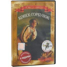 Сундук со сказками: Конек-горбунок (х/ф + м-ф) (2 DVD)