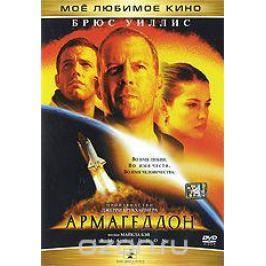Армагеддон + фильм в подарок (2 DVD)