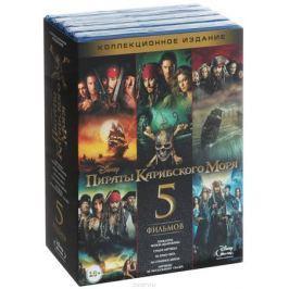 Пираты Карибского моря. Коллекция (5 фильмов) (Blu-ray)