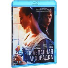 Тюльпанная лихорадка (Blu-ray)